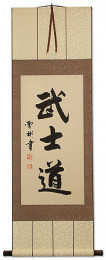 Bushido Code of the Samurai - Japanese Warrior Kanji Wall Scroll