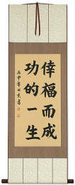 A Life of Happiness and Prosperity - Chinese Calligraphy Scroll