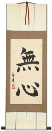 Without Mind - MuShin Symbol - Japanese Martial Arts Kanji Wall Scroll