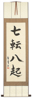 Fall Down Seven Times, Get Up Eight - Japanese Philosophy Wall Scroll