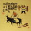 At Least I have an Ass<br>Chinese Philosophy Art