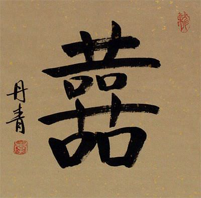 Double Happiness Calligraphy Wall Scroll close up view