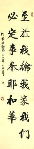 This House Serves the LORD - Joshua 24:15 - Chinese Wall Scroll close up view