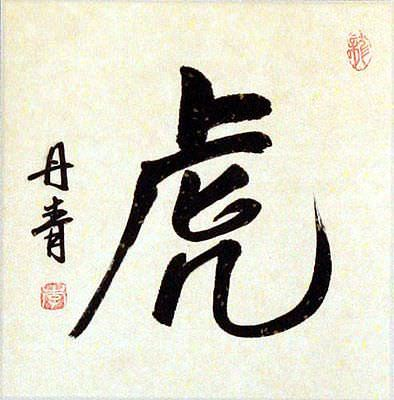 TIGER - Chinese Character / Japanese Kanji Wall Scroll close up view
