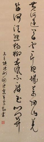 Lyrics of Liangzhou - Flowing Calligraphy Poem Wall Scroll close up view