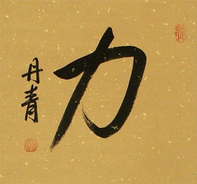 STRENGTH / POWER Chinese / Japanese Kanji Wall Scroll close up view