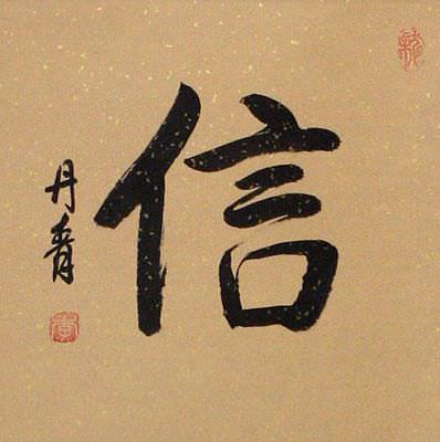 Faith / Believe / Trust - Chinese / Japanese Kanji Wall Scroll close up view