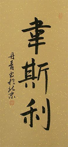 Wesley - Chinese Name Calligraphy Wall Scroll close up view