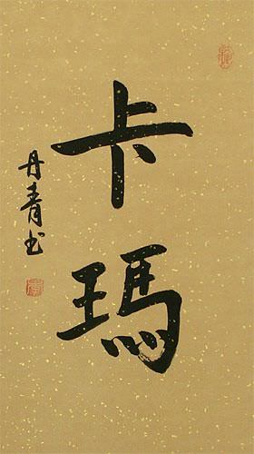 Karma Name - Chinese Character Wall Scroll close up view
