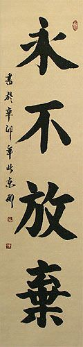 Never Give Up - Chinese Proverb Calligraphy Wall Scroll close up view