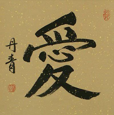 Love Symbol - Chinese and Japanese Kanji Wall Scroll close up view