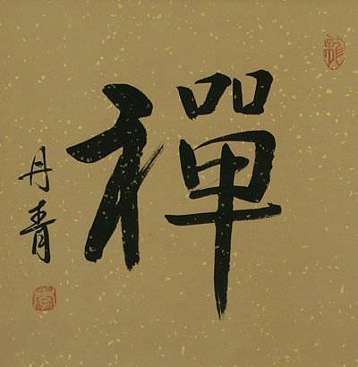 ZEN / CHAN - Chinese Character /Japanese Kanji - Wall Scroll close up view