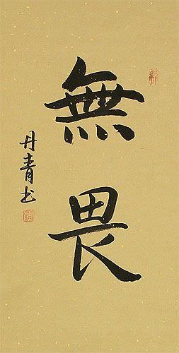 No Fear - Chinese Character Wall Scroll close up view