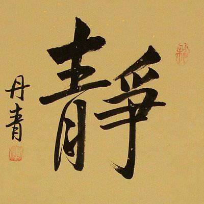 Serenity - Chinese Symbol and Japanese Kanji Calligraphy Wall Scroll close up view