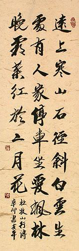 Mountain Travel Ancient Chinese Poem Wall Scroll close up view