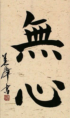 Without Mind - MuShin - Japanese Kanji Calligraphy Scroll close up view