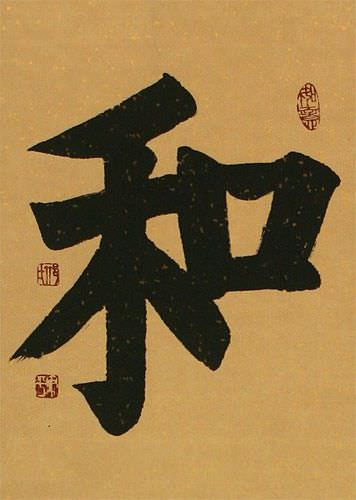 PEACE / HARMONY - Chinese and Japanese Kanji Calligraphy Wall Scroll close up view
