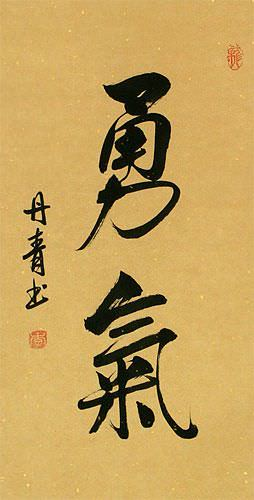 BRAVERY / COURAGE - Japanese Kanji / Chinese Calligraphy Wall Scroll close up view