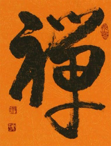 ZEN / CHAN Chinese Character / Japanese Kanji Wall Scroll close up view