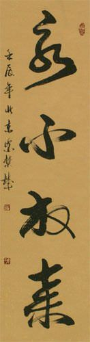Never Give Up - Chinese Proverb Calligraphy Scroll close up view
