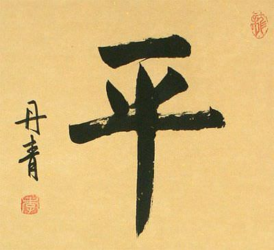 Balance / Peace Chinese and Japanese Kanji Calligraphy Wall Scroll close up view