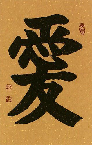 LOVE Chinese Symbol Wall Scroll close up view