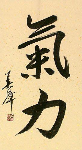 Strength Vigor Energy Japanese Kanji Wall Scroll Chinese