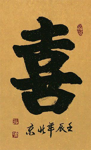 HAPPINESS - Chinese Symbol / Japanese Kanji Wall Scroll close up view