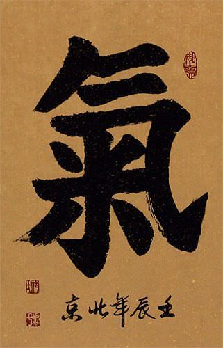 Spiritual Energy - Chinese / Japanese Kanji Wall Scroll close up view