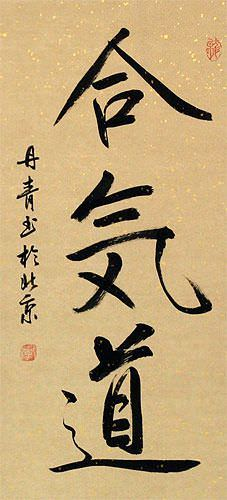 Aikido Japanese Kanji Character Wall Scroll close up view