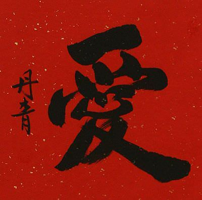 LOVE - Chinese / Japanese Kanji Calligraphy Wall Scroll close up view