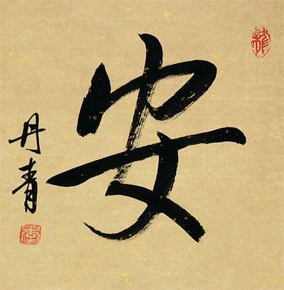 Calm / Tranquility / Peace Chinese and Japanese Kanji Calligraphy Scroll close up view