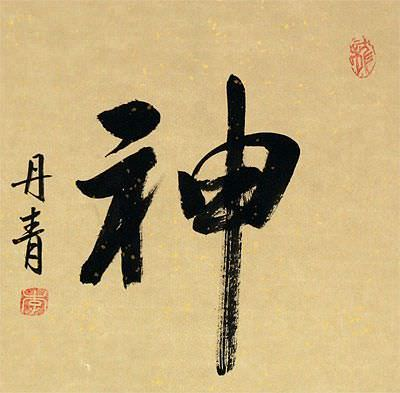 Spirit - Chinese Symbol Wall Scroll close up view