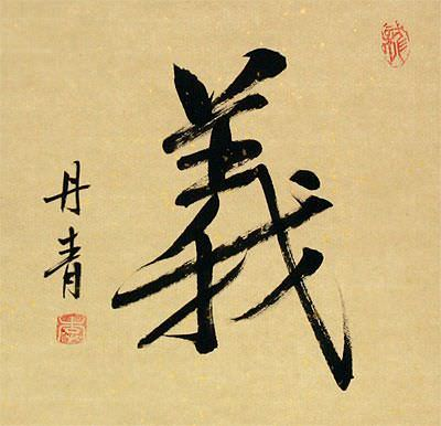 JUSTICE / RECTITUDE Chinese / Japanese Kanji Wall Scroll close up view