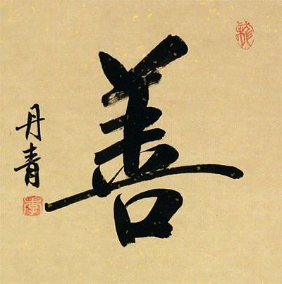 Goodness / Good Deed - Chinese / Japanese Kanji Wall Scroll close up view