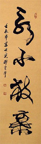 Never Give Up - Old Chinese Proverb Calligraphy Wall Scroll close up view