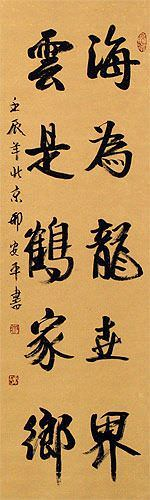 Every Creature Has A Domain - Chinese Character Wall Scroll close up view