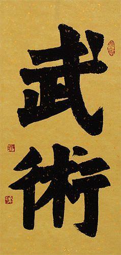 Martial Arts - Wushu - Chinese Characters Wall Scroll close up view