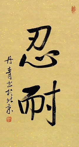Patience Perseverance Chinese Japanese Korean Wall Scroll