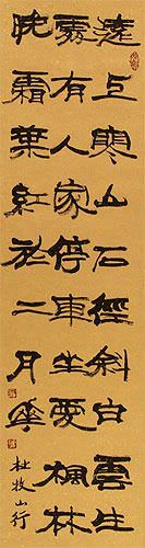 Mountain Travel Ancient Poem Wall Scroll close up view