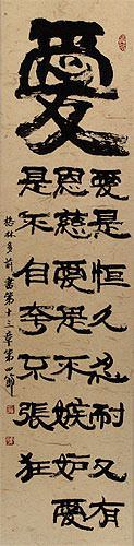 1 Corinthians 13:4 - Love is kind... - Chinese Bible Wall Scroll close up view