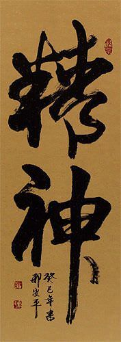 Spirit - Chinese / Japanese / Korean Cursive Wall Scroll close up view