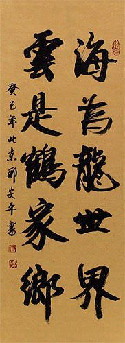 Every Creature Has Its Domain - Chinese Calligraphy Scroll close up view