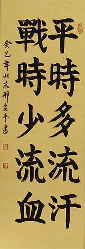 The More We Sweat in Training - The We Less Bleed in Battle - Chinese Wall Scroll close up view