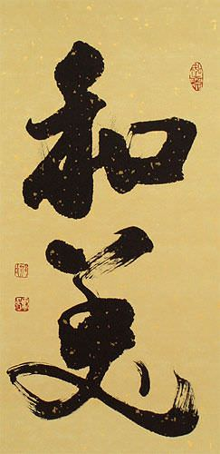 Harmonious - Beautiful Life - Chinese Calligraphy Wall Scroll close up view
