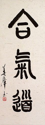 Aikido Japanese Tensho Kanji Symbol Wall Scroll close up view