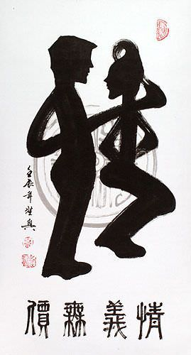 Affection / Passion / Love - Special Calligraphy Wall Scroll close up view