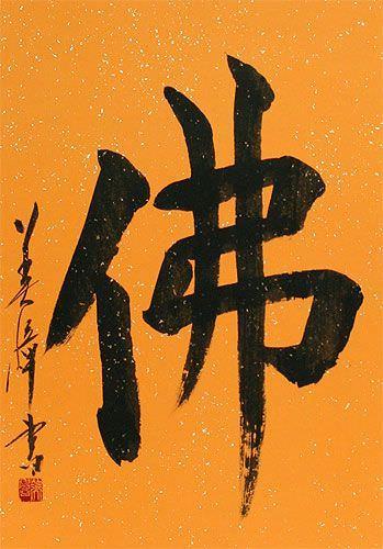 Buddha / Buddhism Wall Scroll close up view