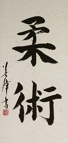 Ninjutsu / Ninjitsu - Japanese Kanji Calligraphy Wall Scroll close up view