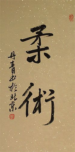 Jujitsu / Jujutsu - Japanese Calligraphy Scroll close up view